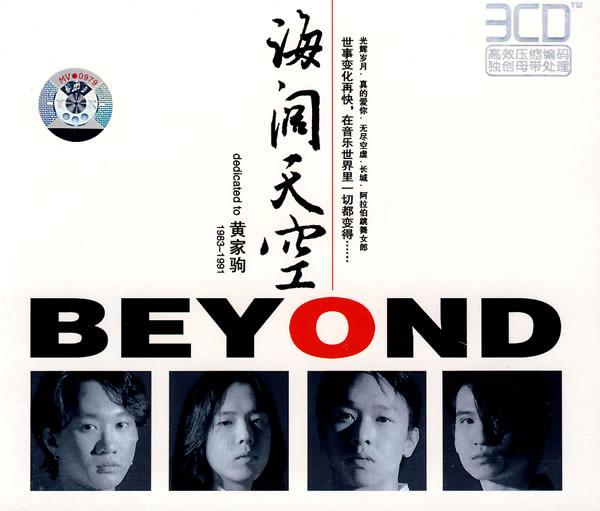 [beyond]–海闊天空