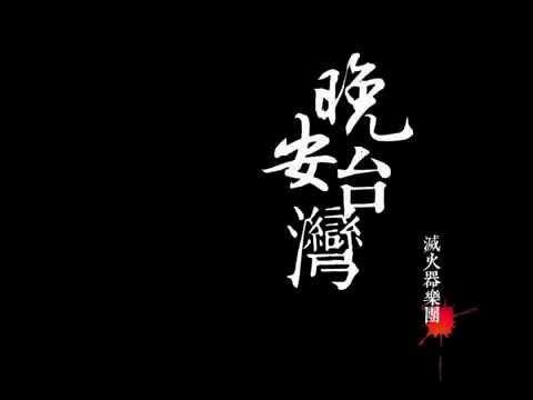 [滅火器]–晚安台灣
