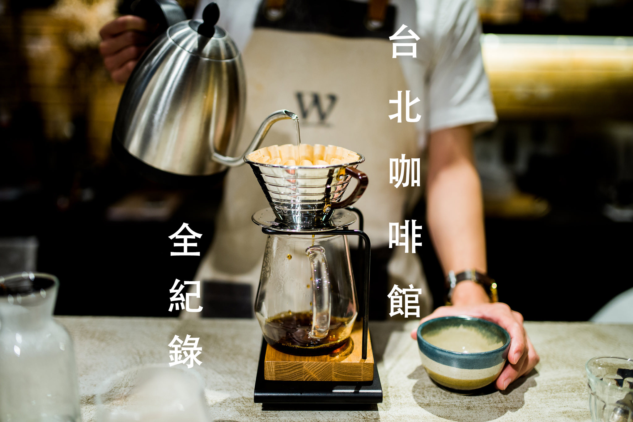 台北咖啡館2
