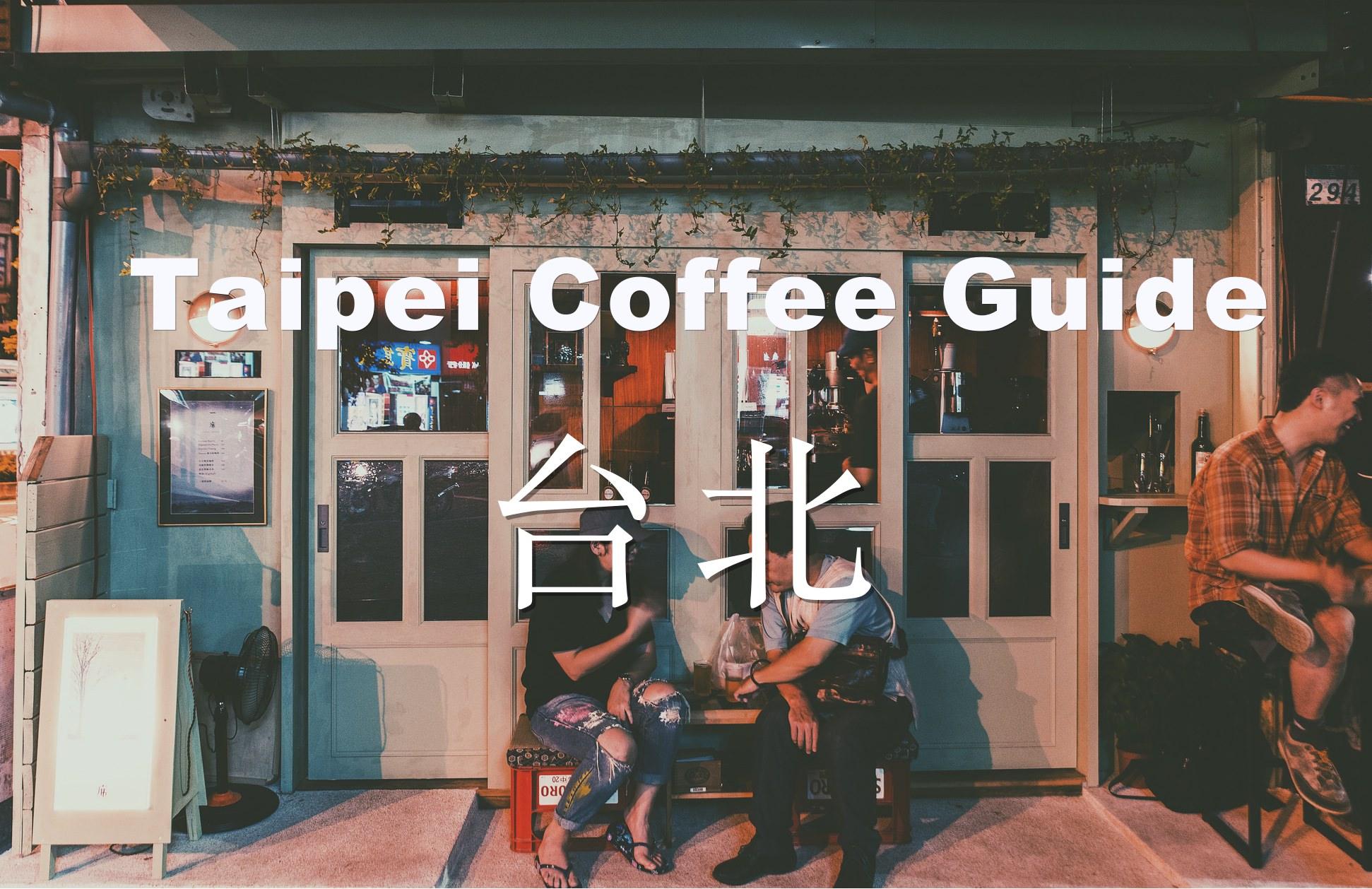 台北咖啡指南