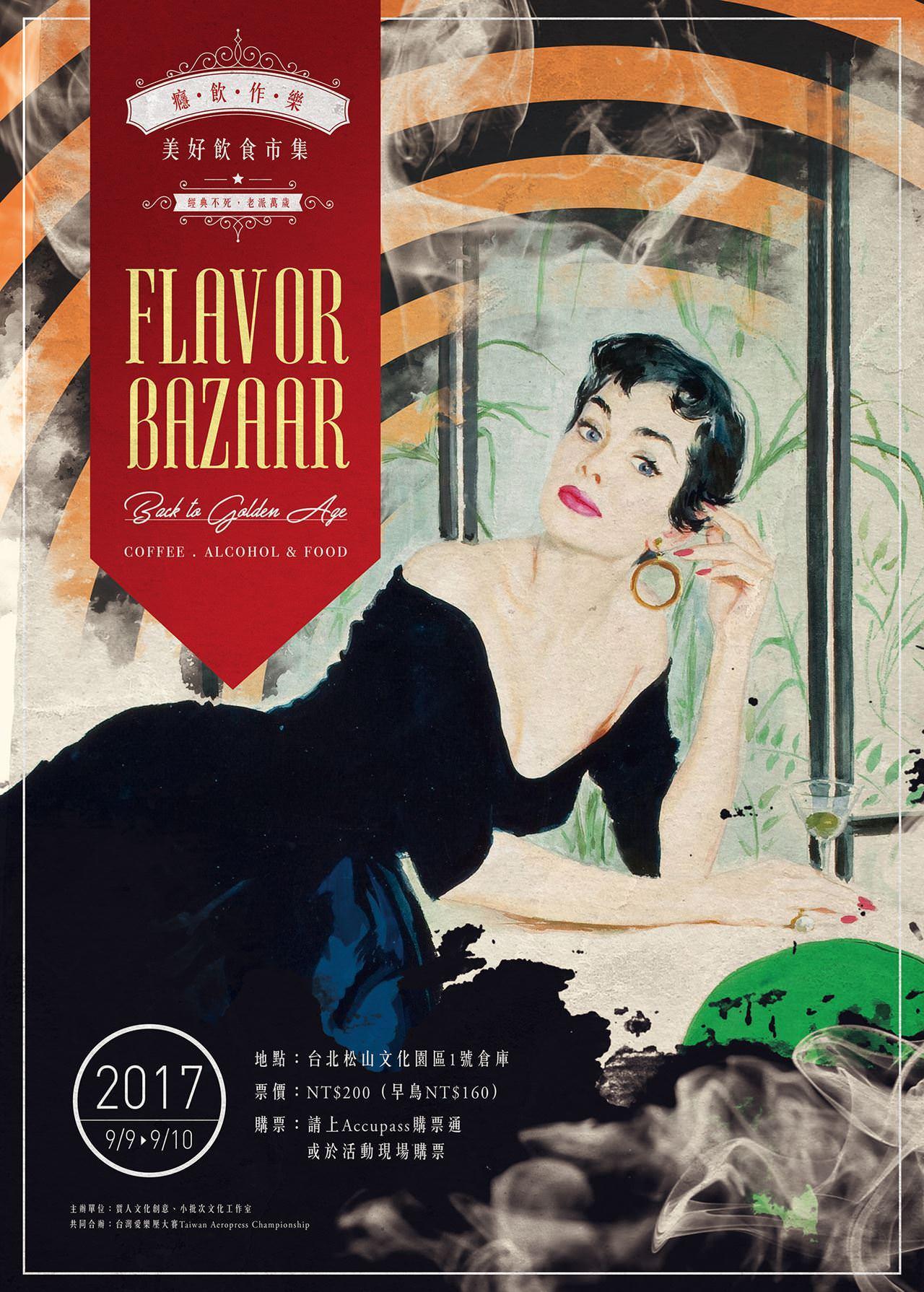 咖啡活動 | Flavor Bazaar:經典不死,老派萬歲!癮飲作樂美好飲食市集