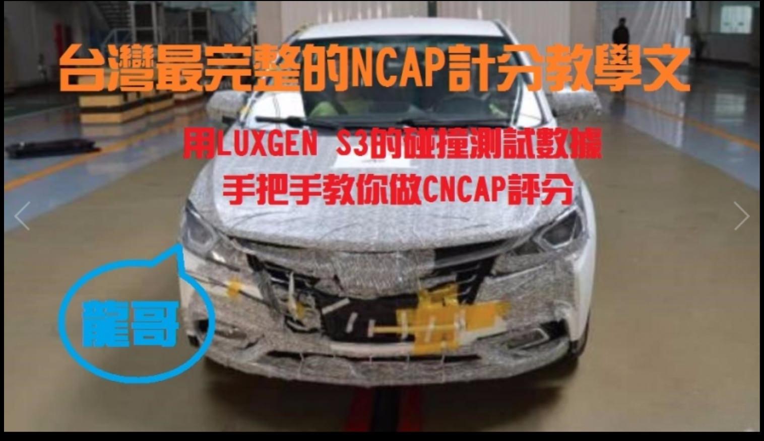從LUXGEN S3撞擊測試數據我們來談談台灣 NCAP 安全議題