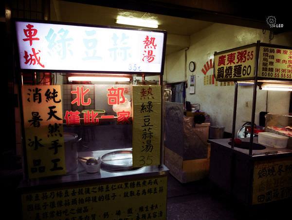 [新北 板橋]–少見甜品–車城綠豆蒜(大仁街)