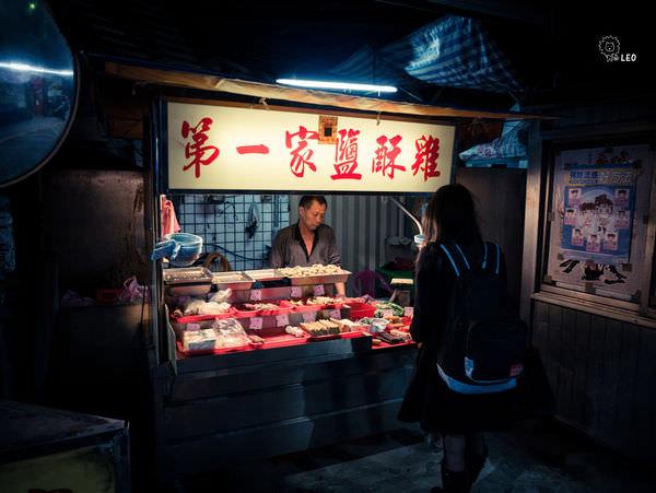 [新北 板橋]–216巷好吃鹽酥雞–第一家鹽酥雞