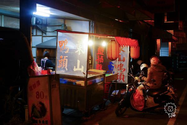 [苗栗 頭份]–宵夜良伴 好吃鹽酥雞–東山鴨頭鹽酥雞(台企銀對面)