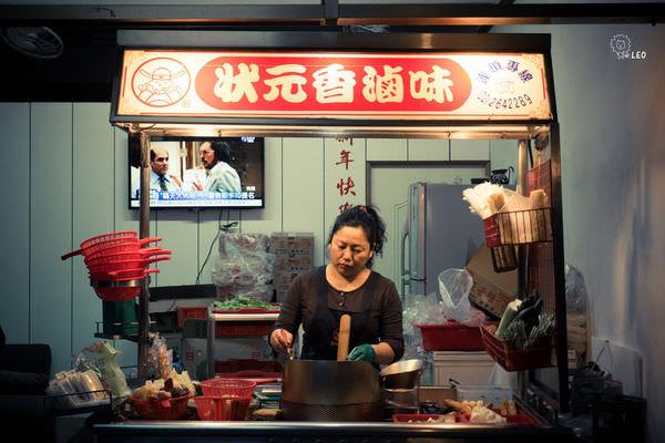 [新北 板橋]–大仁街人氣最旺滷味–狀元香滷味
