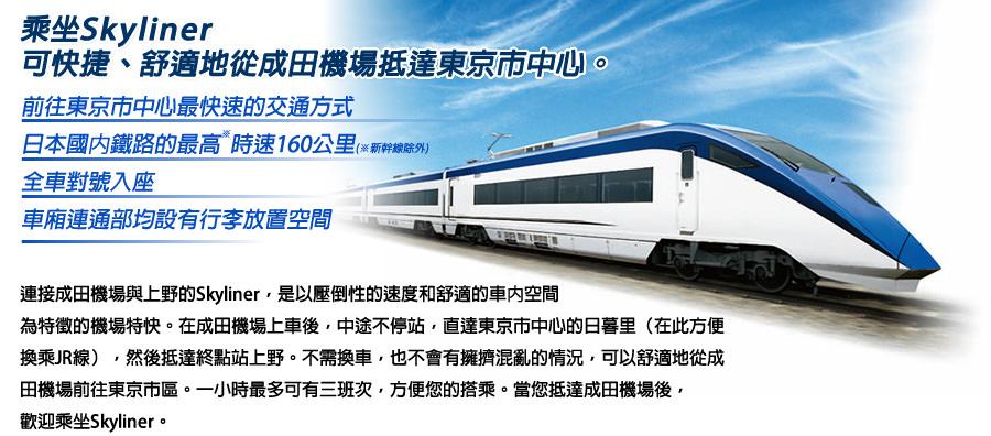 乘坐Skyliner 可快捷、舒適地從成田機場抵達東京市中心。